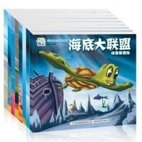 正版全8册 思维绘本海底大联盟 儿童绘本图书故事书绘本早教情绪管理故事 0-3-6岁思维绘本 打破传统 开括创新之路提高孩子的情商