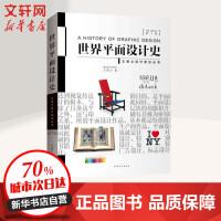 世界平面设计史(第2版) 中国青年出版社