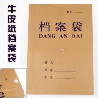 25个装 加厚A4牛皮纸档案袋纸质办公投标文件袋资料袋批发