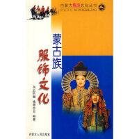 【旧书二手九成新】蒙古族服饰文化 乔吉,马永真 主编 9787204067893 内蒙古人民出版社