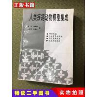【二手9成新】人类疾病动物模型集成(看图)楚立.宋建国等海天出版社