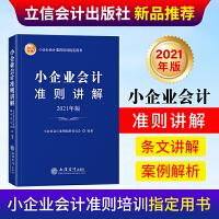 正版新书 小企业会计准则讲解2021年版 小企业会计准则编审委员会企业会计人员财务人员企业事业单位财物从业人员高校教师高
