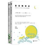 可以享受的散文系列套装(共2册)