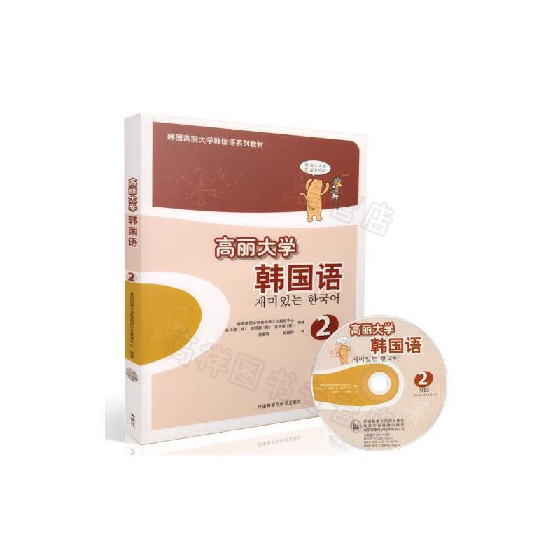 正版现货 高丽大学韩国语2第二册 附MP3光盘1张 韩国高丽大学韩国语系列教材 韩国语教材 外语与教学出版社9787513537278