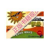 【二手旧书9成新】新课程阳光作业 小学数学二年级 上_段晓敏