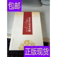 [二手旧书9成新]刊落浮词求真解 : 孙钦善先生八十上寿纪念文集