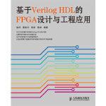 基于Verilog HDL的FPGA设计与工程应用