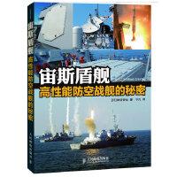 宙斯盾舰 高性能防空战舰的秘密(BTV青少频道《军情解码》节目推荐。海战前沿技术,大国除了航母还需要高性能防空战舰)