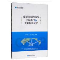 葡语国家国情与中国澳门的重要作用研究