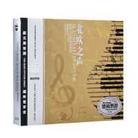 欧美之声cd 正版北欧天籁 HDⅡ精选歌曲 发烧HiFi试音碟 车载cd碟