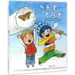 冬天里,去捉虫 北京联合出版社