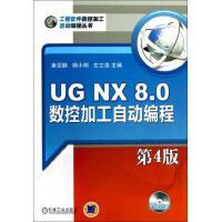 UG NX8.0数控加工自动编程(附光盘第4版)/工程软件数控加工自动编程丛书 康亚鹏//杨小刚//左立浩