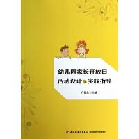 幼儿园家长开放日活动设计与实践指导 卢筱红