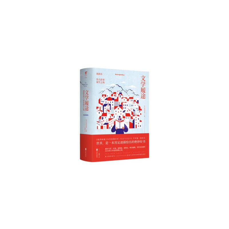 文学履途:漫游在伟大故事诞生之地 未读·文艺家 | 《纽约时报》20年经典专栏FOOTSTEPS千中选一的美文。遍访马克?吐温、海明威、聂鲁达、博尔赫斯、菲茨杰拉德等38位伟大作家的缪斯之地。