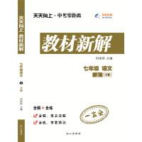 七年级语文(语文版YW)上册天天向上教材新解 16秋