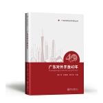 广东对外开放40年