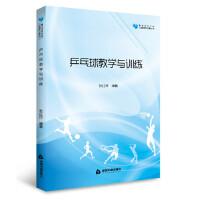 高校学术文库体育研究论著丛刊― 乒乓球教学与训练