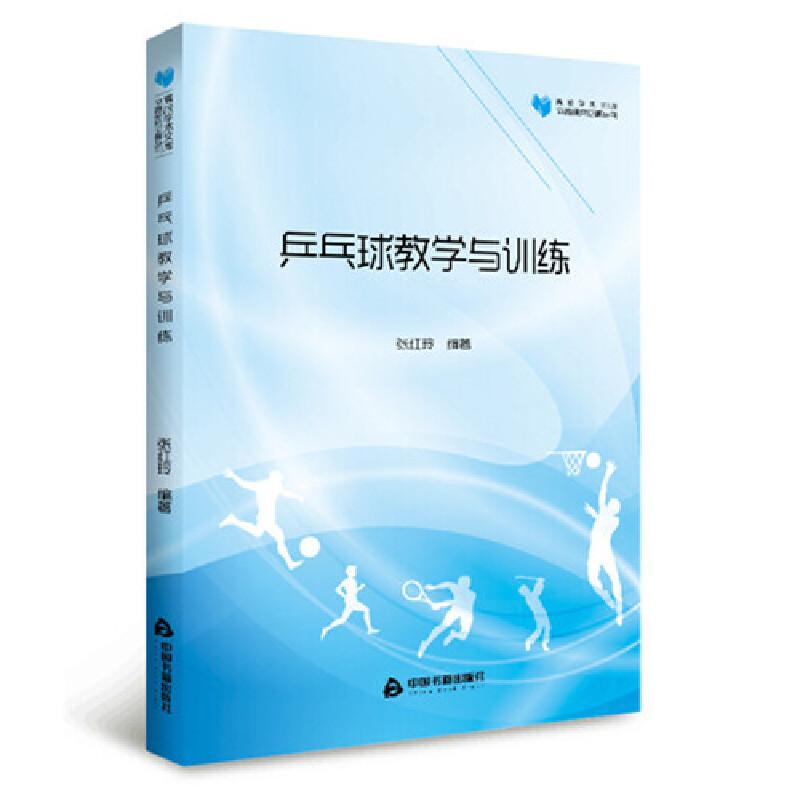 高校学术文库体育研究论著丛刊— 乒乓球教学与训练