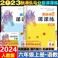 黄冈小状元满分冲刺微测验六年级下册数学 RJ人教版2020春