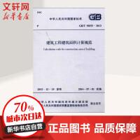 建筑工程建筑面积计算规范:GB/T 50353-2013
