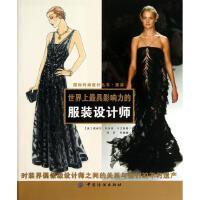 世界上影响力的服装设计师/国际时尚设计丛书
