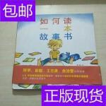 [二手旧书9成新]如何读一本故事书 /[美]凯特・梅斯纳 著;李一?