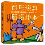 百年经典童话绘本·修订版:第4辑(中文版,全6册)