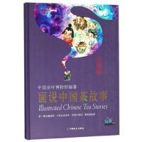 画说中国茶故事(精)