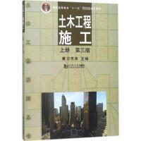 土木工程施工(第3版)上册 同济大学出版社
