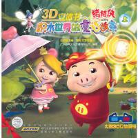 正版特价 猪猪侠・积木世界的童话故事[  上] 正版图书放心购买!如有问题找客服询问!