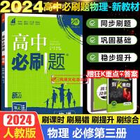 高中必刷题物理必修2人教版高一物理必修二2020版
