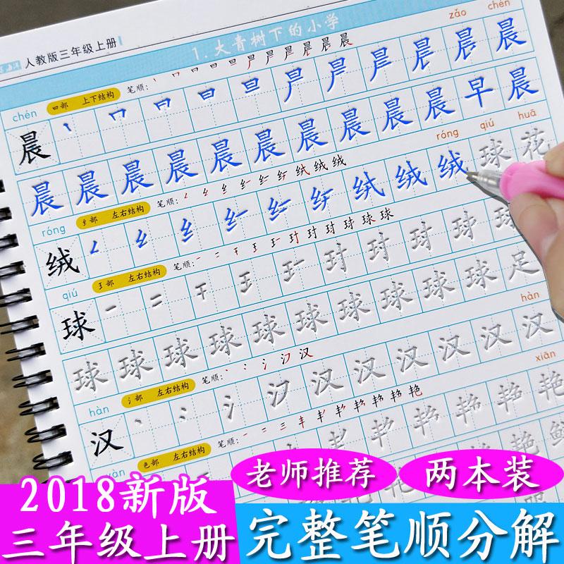 三年级上册字帖人教版同步儿童魔幻练字板凹槽练字帖练字神器