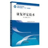 康复评定技术(货号:A4) 林成杰、孙权 9787513248938 中国中医药出版社书源图书专营店