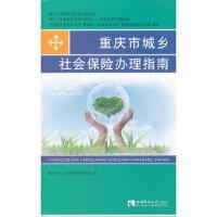 重庆市城乡社会保险办理指南
