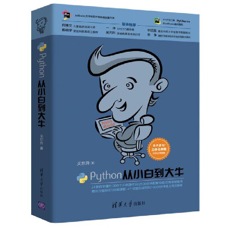 Python从小白到大牛 PyCharm厂家JetBrains公司官方推荐用书!赠送教学课件24章,300个示例源代码,4个完整实战项目,教学视频2500分钟!并提供实时在线答疑服务!