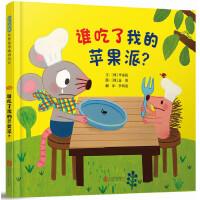 谁吃了我的苹果派!——可爱的侦探推理小故事,鼓励孩子们尽情想象、巧妙运用逻辑思维!