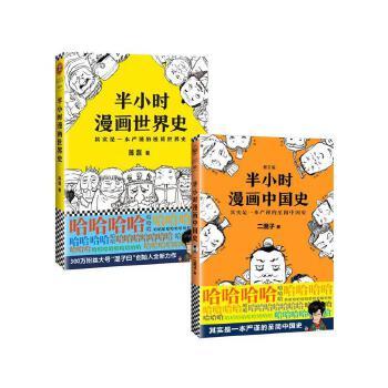 半小时漫画中国史+世界史(套装2册)