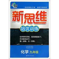 化学(9年级)/新思维培优训练 许忠妹|主编:陈荣华
