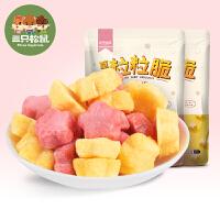 新品【三只松鼠_粒粒脆20g】零食果干草莓脆芒果脆冻干草莓冻干芒果