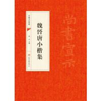 中国书法经典:魏晋唐小楷集