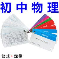 初中物理公式定律卡片 中考物理知识清单大全卡片 贺卡