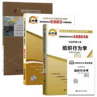 自考教材 00152 0152 组织行为学 自考教材 自考通考纲解读 自考通试卷 全套3本