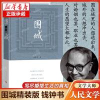 围城(精) 钱钟书代表作 中国现代长篇文学小说 人民文学出版社 新华正版畅销图书籍