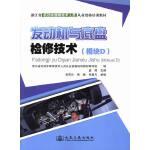 发动机与底盘检修技术:模块D
