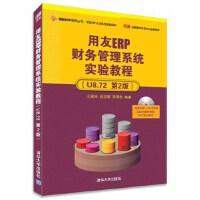 用友ERP财务管理系统实验教程(U8 72 第2版)