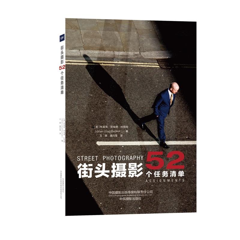街头摄影:52 个任务清单 街头摄影师的一剂良药,52周后请拭目以待,定会让你大吃一惊!