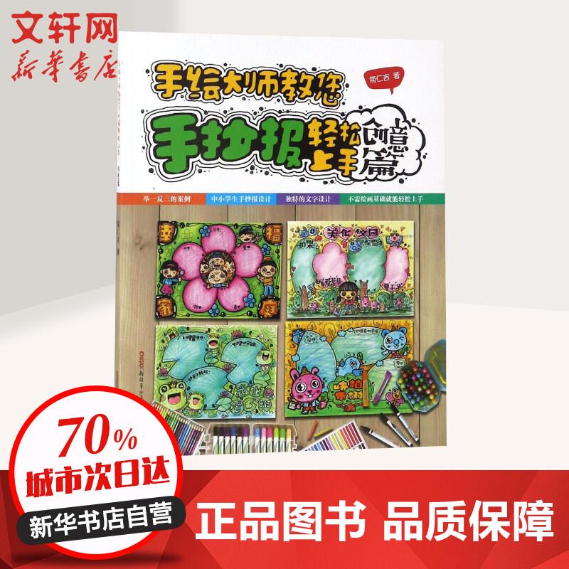 手绘大师教您手抄报轻松上手创意篇 新疆青少年出版社