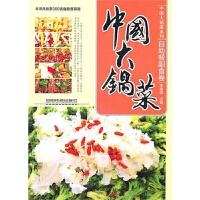 中国大锅菜(自助餐副食卷)/中国大锅菜系列