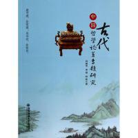 中国古代哲学论著专题研究