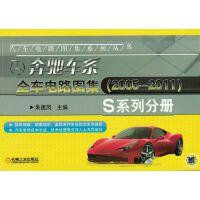 奔驰车系全车电路图集(2005-2011) S系列分册